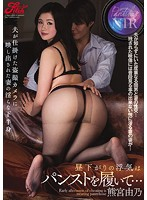 [JUFD-915] Infidelity in early afternoon with pantyhose... Footage of wife's dirty behavior caught on hidden camera secretly installed by husband Yuno Kumamiya
