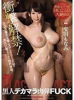 [JUFD-933] Shocking Release! Fucked By Big Black Cocks Monami Takarada
