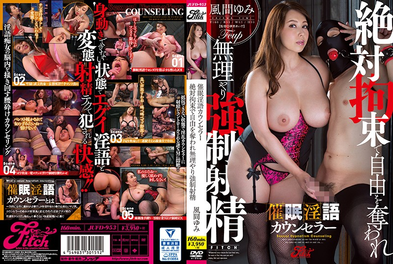 JUFD-953 Yumi Kazama Forced Ejaculation – HD1080