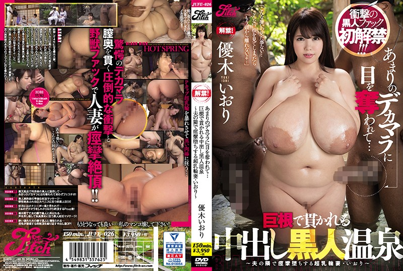 JUFE-026 Stolen From Too Much Deca ... Cream Pies Black Hot Springs Penetrated By A Huge Cock - Successful Bodied Wife Fallen Wildering Next To Her Husband - Iori, Yuki Yuuki (Fitch) 2019-03-01