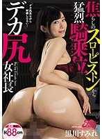 [JUFE-033] From Teasingly Slow Fucking To Intense Cowgirl Sex. A Female Company President With A Big Ass. Sumire Kurokawa