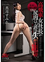 [JUFE-040] An Overbearing Female Company President Spreads Open Her Butt Cheeks, Pisses Herself And Apologizes ~Shameful Piss Training After Being Forced To Drink A Diuretic~ Sumire Kurokawa