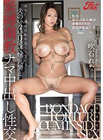 JUFE-048 Look At You, True Me ... Big Tits Wife And Bondage Tough Raw Raw Creampie Fuck Fukaishi At Home Without Her Husband