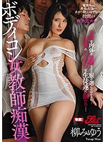[JUFE-070] The Molester Is Stalking A Female Teacher In A Tight Dress Miyu Yanagi She Chose An Outfit That Accentuated Her Filthy Body, And Now She Was The Target Of Her Bad Boy DQN Students In This Small Country Town...