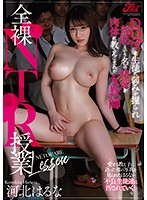 JUFE-121 Naked NTR Class Female Teacher Haruna Kawakita Who Was Weakened By DQN Students And Was Taught The Pleasure Of Shame By The Body