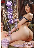 JUFE-169 Infinite Cum Spanking Fuck Of A Nympho Big Ass Sex Lady! Minami Saya