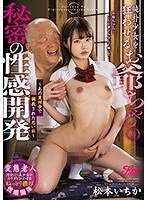 [JUFE-174] This Dirty Old Man Is Driving This Naive Barely Legal Babe Crazy With Desire As He Develops Her Sensual Side - Memories Of Breaking In Training, That Summer In The Country - Ichika Matsumoto