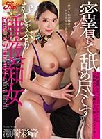 [JUFE-180] Saliva Licking Slut - Ayane Sezaki
