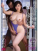 JUFE-192 Leotard Wife Ayaka Mochizuki Who Has Been Relentlessly Trained For 10 Days By A Man Living In The Opposite Room