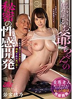 [JUFE-199] This Old Man Will Drive A Big Tits Female S*****t Insane With His Secret Sexual Development Techniques - That Summer, I Remember Him Breaking In My Pussy With Hot Sweaty Love - Hono Wakamiya
