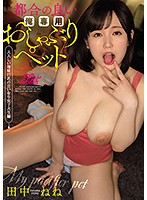 JUFE-200 Convenient Pacifier Pet For Me Only I'm A Quiet And Busty Compliant Female College Student Nene Tanaka