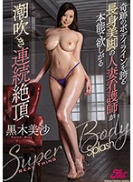 JUFE-203 Misa Kuroki, A Squirting Continuous Cum That A Married Woman Nurse With A Tall Beautiful Leg That Boasts A Miracle Body Line Instinctively Wants