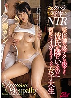 JUFE-224 Sexual Harassment Manipulative NTR Female College Student Karen Otoha Who Was Squid Many Times Even Though Her Boyfriend Was Next To Her Because The Back Tech Of The Manipulative Teacher Was Too Amazing