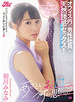 JUFE-329 What's Wrong With Your Mouth? Natural Temptation Sex With A Male Employee In The Office! Minami Hatsukawa