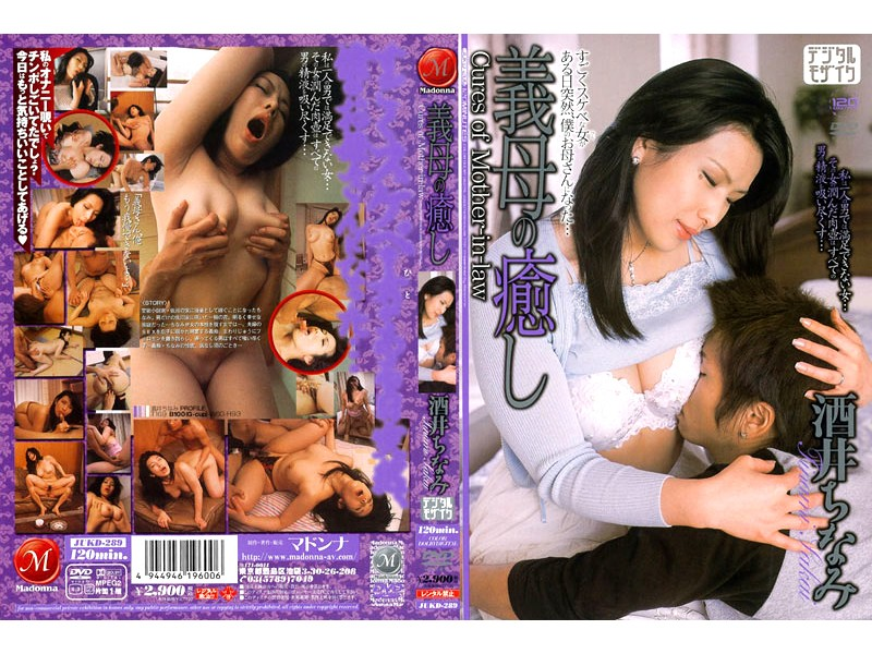 JUKD-289 Chinami Sakai Healing Of Mother-in-law
