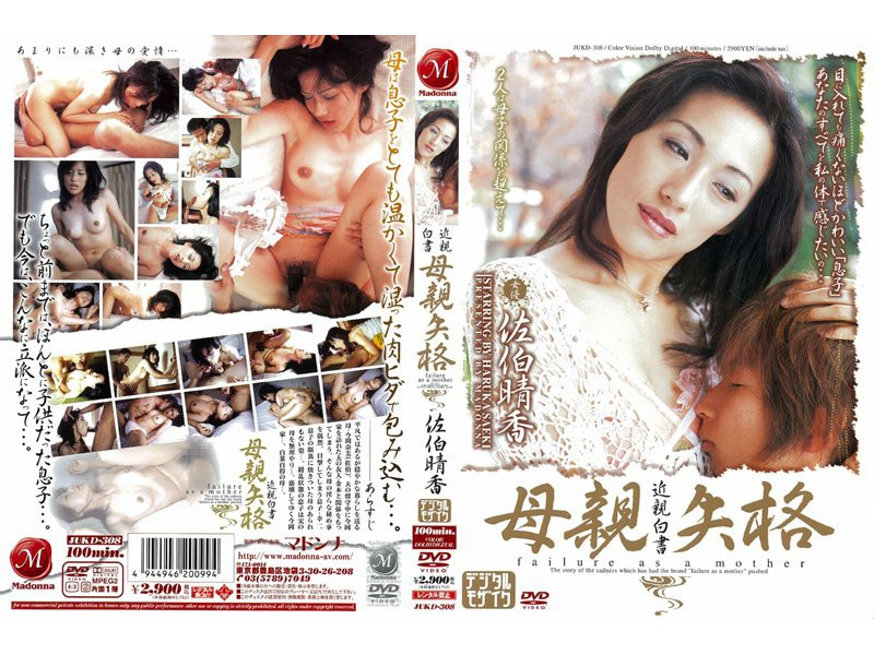 JUKD-308 11 White Paper Next Of Kin Mother Disqualification (Madonna) 2005-11-25