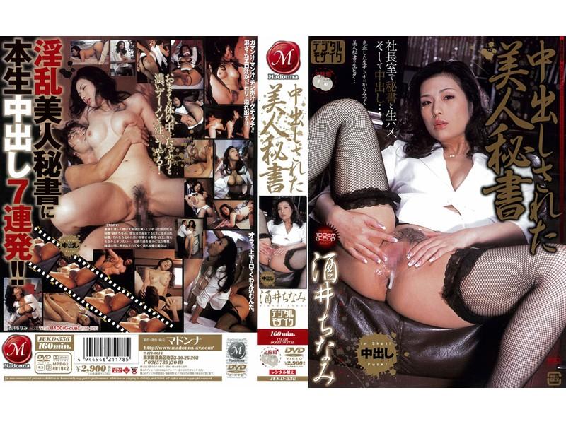JUKD-336 Chinami Sakai A Beautiful Secretary Pies