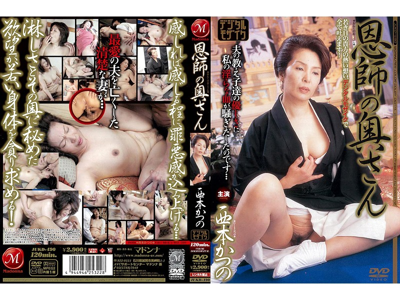 JUKD-490 Katsuno Nishimoto, Wife Of Former Teacher (Madonna) 2006-10-25