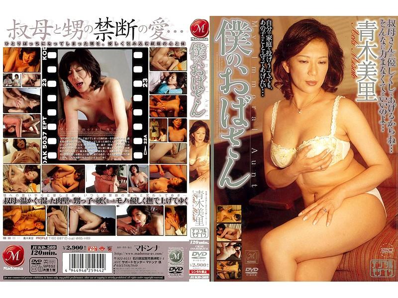 JUKD-509 Misato Aoki My Aunt