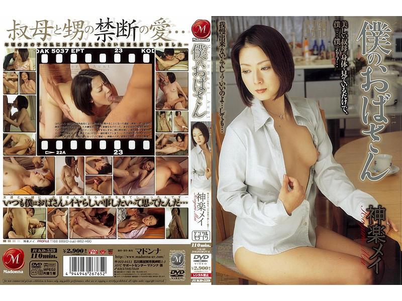 JUKD-539 Mei Kagura My Aunt