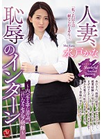 JUL-001 Married Woman, Shameful Intern