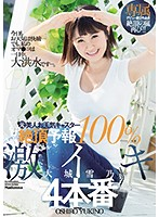 JUL-024 Exclusive Former Beauty Weather Caster Climax Forecast 100% Intense Iki 4 Production Yukino Oshiro