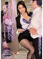 JUL-038 Madonna's First Married Woman's First Slut Work! ! I've Been Ejaculated Many Times With Lewd Words In A Closed Room Where I Can't Move. -Female Boss Whisper Temptation Reverse NTR- Hikari Hime