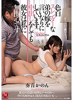 JUL-049 I Am Complaining Of The Bride Of A Fair-skinned Slender Brother. She Is Indifferent To Me Even If She Does Vaginal Cum Shot. Kanon Kanon