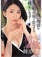 "JUL-060 I Keep Drinking That Man's Ugly Semen Morning And Night. Fine Drinking ""real Sperm"" X Humiliation Drama Kiyoshi Maihara"