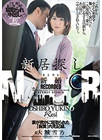 JUL-063 New House-finding Newly-married NTR My Wife Was Secretly Cuckolded. The Third Newcomer! ! It Is A Drama Work That Is Taken Out For The First Time And Is Made Inside Yukino Oshiro