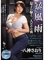 JUL-078 Storm The Night Of My Son's Bride And Two People Saori Yagami