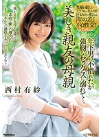 JUL-083 Beautiful Best Friend's Mother Younger Man Unfamiliar But Drowning In Strong Sex … Nishimura Arisa
