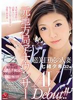 元地方局アナウンサー 超美巨尻の人妻 七緒夕希 32歳 AV Debut!!