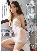 JUL-107 Madonna Transfer Exclusive First! ! On The Seventh Day Of Being Committed To Her Husband's Boss, I Lost My Reason … Rin Higashi