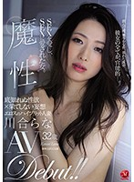 JUL-109 A Woman Who Loves SEX And Is Loved By SEX Kawai Rana 32-year-old AV Debut! !