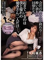 会社の飲み会が終わり…酔い潰れた同僚たち、起きているのは僕と憧れの優香さん二人だけ…。 大島優香