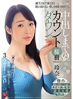 JUL-117 Countdown To Vaginal Cum Shot Reina Sakuragi