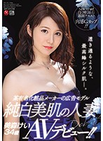 JUL-120 Advertisement Model Of A Certain Famous Cosmetics Maker Married Woman With Beautiful White Skin Kei Mimori 34 Years Old AV Debut! !