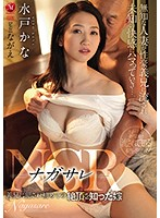 JUL-124 NGR-Nagasare-My Brother-in-law Gets Fucked