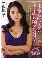 JUL-125 The Days Of The Creampie That Never End Forever Momoko Isshiki