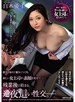 JUL-128 When A Subordinate Gets Tired And Falls Asleep, A Severe Female Boss Shows His Real Face … A Reverse Night That Begins After Overtime Work Shiraki Yuko
