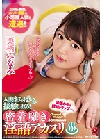 JUL-133 Temptation Trap-in The Steam. Married Breasts Come In Contact! Close Contact Whisper Dirty Words Akasuri Minami Kurisu