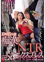 "JUL-134 10:15 Fetish NTR Express ""Please Laugh At My Wife"" Megumi Meguro"