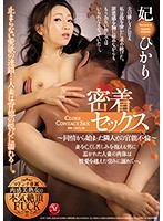 JUL-139 Adhesion Sex-Sensuality With A Neighbor That Started From Sympathy Hikari Kisaki