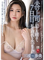JUL-155 On The Seventh Day Of Being Committed To Her Husband's Boss, I Lost My Reason … Ayumi Miura