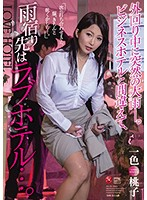 JUL-162 Sudden Heavy Rain While Going Around. Mistaken As A Business Hotel, The Shelter Is A Love Hotel Momoko Isshiki