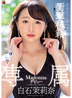JUL-166 Shock Transfer Marina Shiraishi Madonna Exclusive Debut