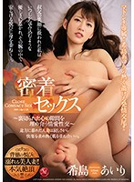 JUL-167 Madonna Exclusive! ! Aijima Kijima's Hot And Estrus Copulation! ! Adhesion Sex-Affectionate Intercourse That Fills The Gap Of The Betrayed Heart