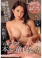 "JUL-192 ""Hey? Are You Really A Virgin?""-A Married Woman Who Continues To Be Squid By Virgin Scams Momoko Isshiki"