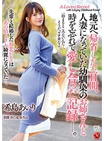 JUL-195 A Record Of Love And Forgetting Time With A Childhood Friend Who Had Been A Married Woman For Three Days When She Returned Home Airi Kijima